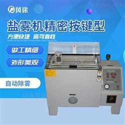 FT-YW60B可程式盐雾试验机品牌