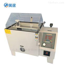 FT-YW60B可程式盐雾试验机价格