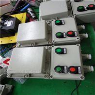 BQC-分散机防爆磁力启动器