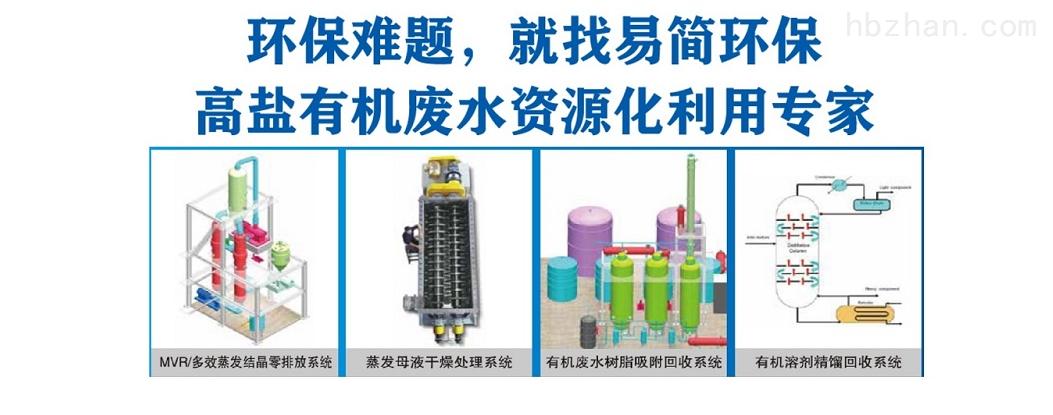 易简(降膜强制外循环)蒸发系统