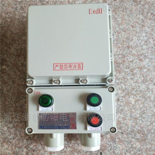 中小型电机防爆磁力启动器