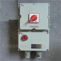 BQC-防爆磁力启动器厂家