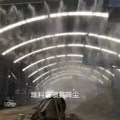 JS52145喷雾降尘系统