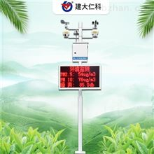 RS-ZSYC建大仁科工地噪声扬尘监测系统实时监测