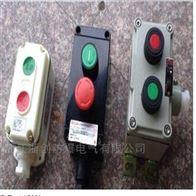 BZA8050-A2防爆防腐按钮盒