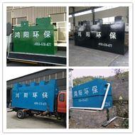 wsz-7潍坊鸿阳环保一体化污水处理设备 使用方便