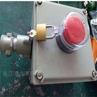 BXK-户外立式防爆急停按钮盒