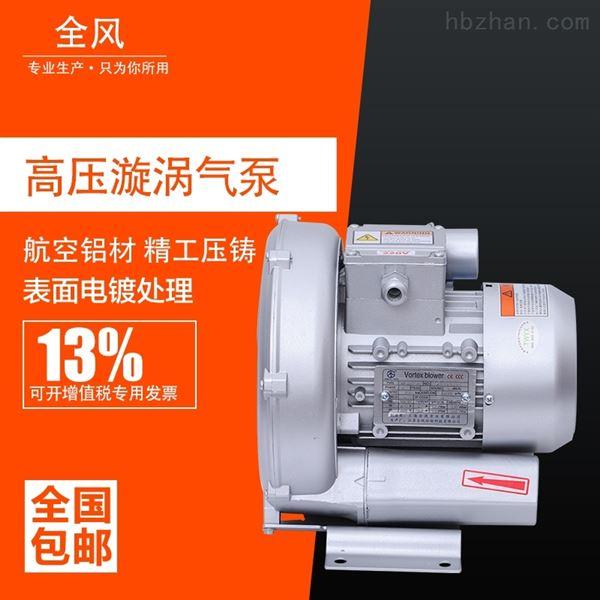 2PB 230 H16送风抽气体用全风高压鼓风机