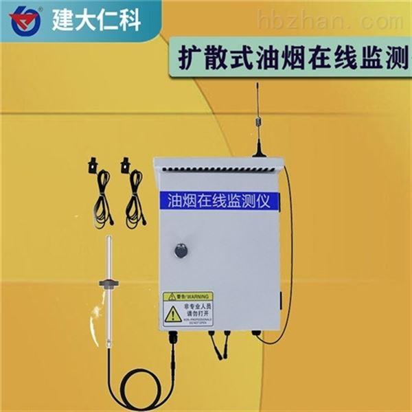 建大仁科 扩散式油烟在线监测仪