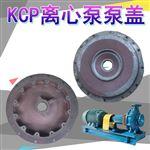 KCP50x32-200石油实验实用水泵配件离心泵泵盖