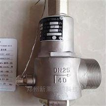 DA22F-40P不锈钢全启式低温安全阀