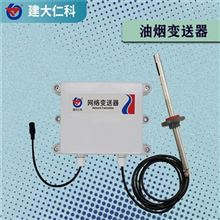 RS-LB-*-FL建大仁科餐饮行业油烟变送器