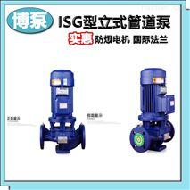 博泵ISG40-160型立式管道泵清水直联离心泵