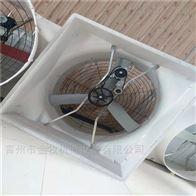 降温设备玻璃钢风机