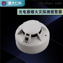 RS-YG-N01建大仁科 光电感烟火灾探测报警器
