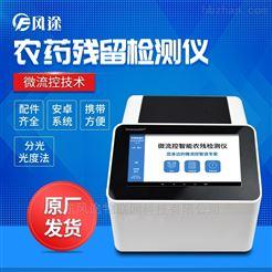 FT-WLK2台式农药残留检测仪