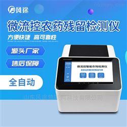 FT-WLK2多通道农药残留快速检测仪