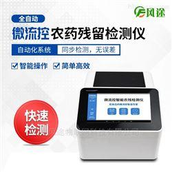 FT-WLK1残留农药检测仪价格