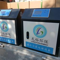 龙裕环保小型医院污水消毒设备