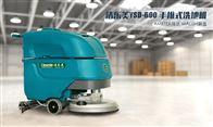 YSD-690环氧地坪PVC地砖超市菜市场电动洗地车