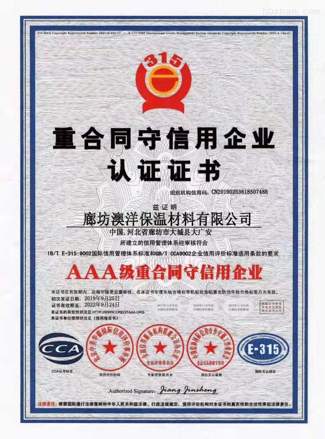 质量、服务诚信单位认证证书