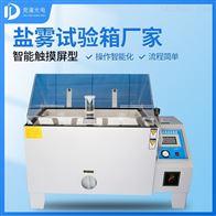 JD-YW160C复合盐雾腐蚀试验箱