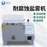 JD-YW120C小型盐雾腐蚀试验箱