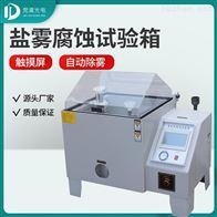 JD-YW120C中性盐雾腐蚀试验箱