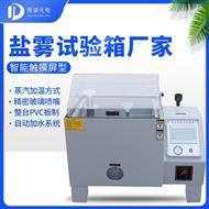 JD-YW120智能型盐雾腐蚀试验箱参数