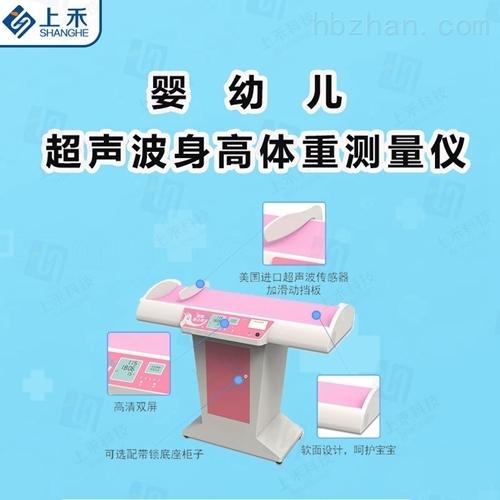 <strong>躺卧式设计婴幼儿身高体重测量仪</strong>