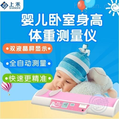 婴儿身高体重测量仪
