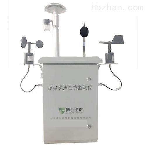 扬尘在线监测设备,扬尘在线监测仪,工地扬尘,工地扬尘在线监测,工地扬尘在线监测设备