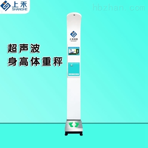 超声波身高体重测量仪一体机