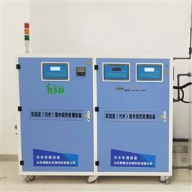 BSD-SYS体检中心实验室污水处理设备工艺