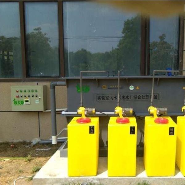 化工学院实验室污水处理设备投资少