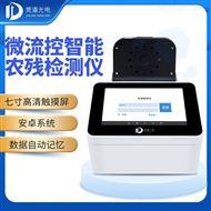 JD-WLK蔬菜农药残留物检测仪