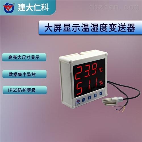 建大仁科大屏显示温湿度变送器高亮度数码管
