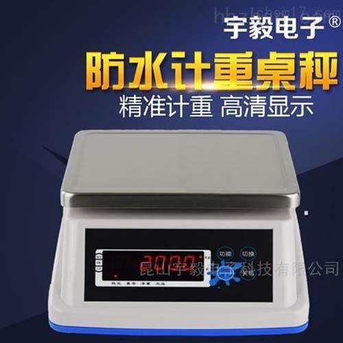 15公斤计重打印电子桌秤