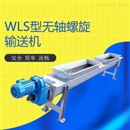 WLS无轴螺旋输送机厂家