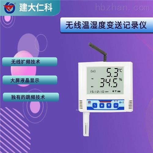 建大仁科无线电温湿度传感器供应商