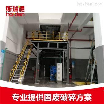 TDH1618工业危废破碎系统