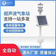 JD-CQX5超声波自动气象站价格