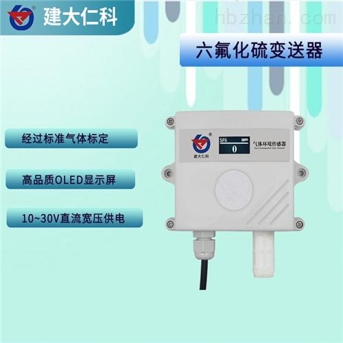 建大仁科 六氟化硫传感器