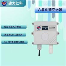RS-SF6*-*-2/OLED建大仁科 六氟化硫传感器