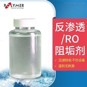 TRISPE反渗透膜阻垢剂生产厂家供应