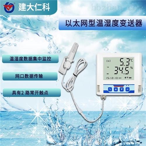 建大仁科以太网型温湿度变送器机房监控系统