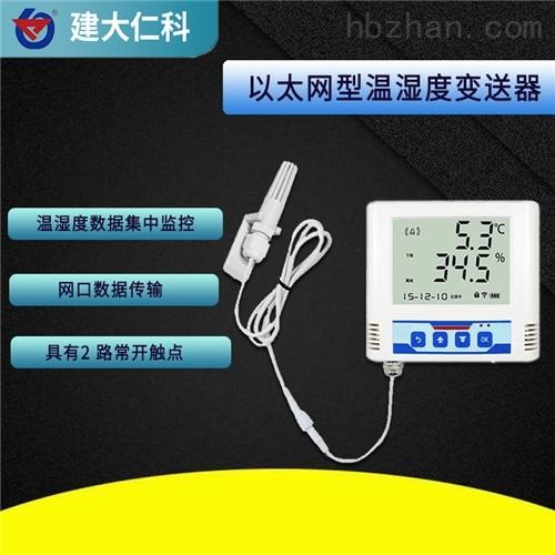 建大仁科 温湿度传感器 环境监测设备
