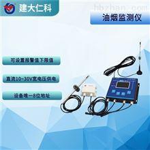 RS-LB-100建大仁科 油烟传感器 原理生产厂家
