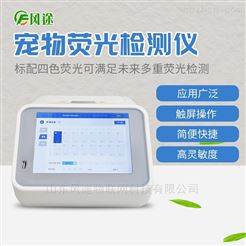 FT-CW32宠物荧光检测仪