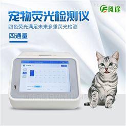 FT-CW32宠物荧光定量分析仪